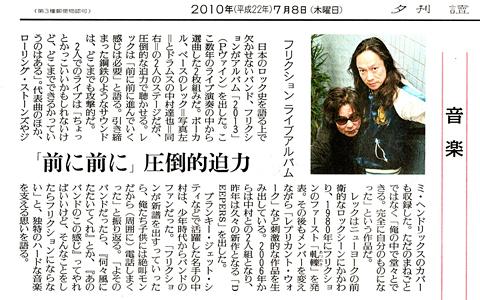 読売新聞 フリクションがライブアルバム「2013」発売