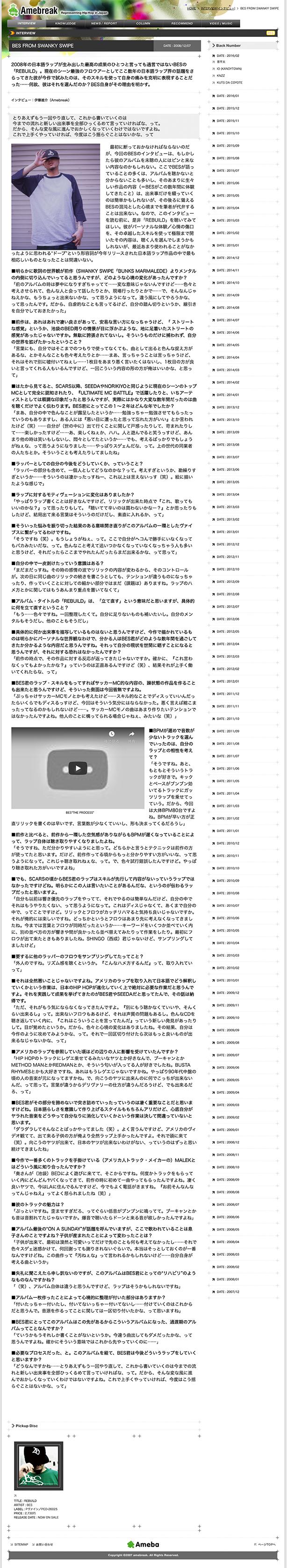 amebreak.ameba.jp_interview_2008_12_000588.html