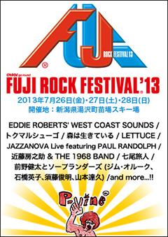 いよいよ今週末「FUJI ROCK FESTIVAL '13」開催!今年もP-VINEから様々なアーティストが出演します!EDDIE ROBERTS、JAZZANOVA、トクマルシューゴ、森は生きている、and more…!