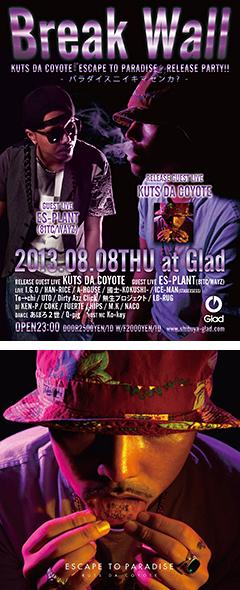 本日開催!ちまたで話題のKUTS DA COYOTEのニュー・アルバム『Escape To Paradise』のリリース記念パーティが渋谷GLADにて開催!