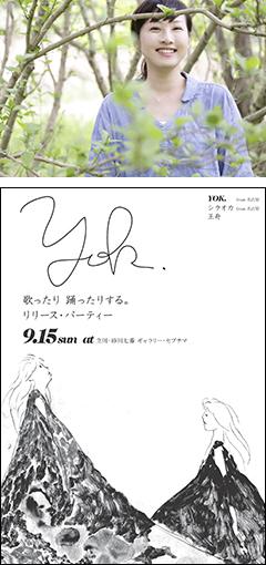 YOK.「歌ったり 踊ったりする。」リリース・パーティーに渋谷の「なぎ食堂」の出店が決定!