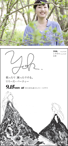 YOK.「歌ったり 踊ったりする。」リリース・パーティー東京公演決定!更に代官山蔦屋書店での「モーニングカフェLIVE」(!)も決定!!