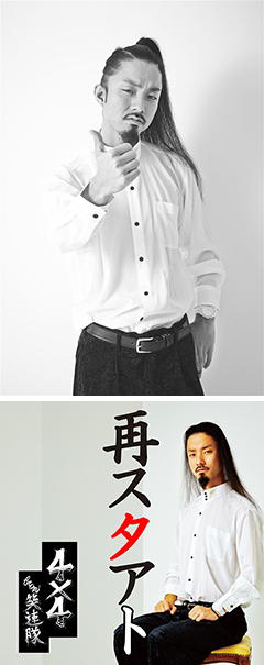 4x4 from 笑連隊による最新デジタルシングル「再スタアト」のミュージック・ヴィデオが公開開始!!