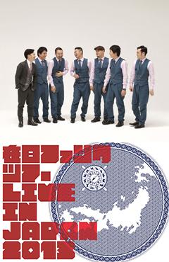 在日ファンク、荒天の為中止となった秋田『白神音祭』の振替公演として 「LIVE IN JAPAN 2013」追加公演決定!