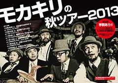 モカキリの秋ツアー2013も残り2公演!ファイナルに向けてコメント2つ到着!そして来場者プレゼントも!