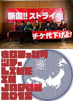 在日ファンクがツアー後からのストライキ突入を宣言!テーマ曲となる新曲「一揆」も試聴解禁!