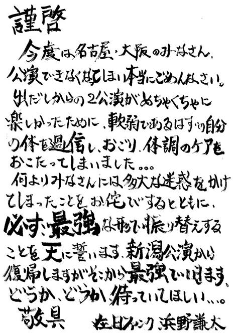 20131004_hamano_comment