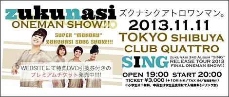 20131111_zukunasi