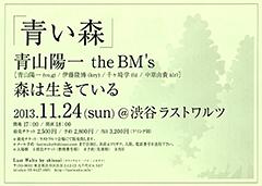 青山陽一+森は生きている=「青い森」|11/24(日)渋谷・Last Waltz|尋常ならざるポップ・グルーヴを体現する世代を超えた二組の競演をお見逃しなく!