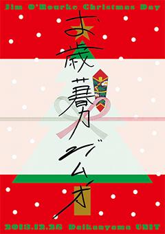 Jim O'Rourke / 石橋英子 [ジムO クリスマスデイ Jim O'Rourke Christmas Day 『お歳暮力』]at 東京