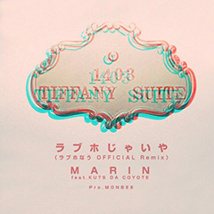 """MARIN """"ラブホじゃいや (ラブホなう OFFICIAL Remix)"""" feat. KUTS DA COYOTE、coming soon..."""
