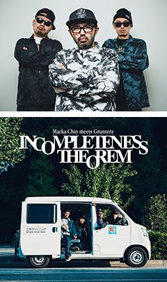 待望のニュー・アルバムをついにリリースしたMACKA-CHINが本日22時スタートのサイプレス上野とロベルト吉野のラジオ番組にゲスト出演!