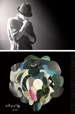 8年ぶりの新作アルバム『アカシャの唇』が大好評のなのるなもない。最新インタビューがwenodで公開開始!