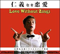 奇妙礼太郎トラベルスイング楽団、最新作『仁義なき恋愛』から「どばどばどかん」のMVが到着!!