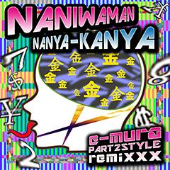 11/6に「なんやかんや ~e-mura (Part2Style) remix~」を配信限定でリリースする浪花男、トレイラー画像が公開中!