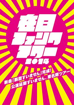 在日ファンク [『在日ファンク・アワー2014』 ~新曲「断固すいません」完成!公演延期すいません、東名阪ツアー~]at 愛知