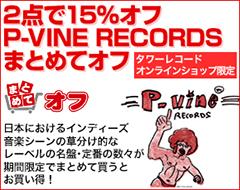 本日11/22(金)より、タワーレコードオンラインショップにて「2点で15%オフ!P-VINE RECORDSまとめてオフ」キャンペーンがスタート!!