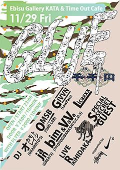 LowPassのGIVVN、OKAMOTO'Sのオカモトレイジ、SIMI LABのOMSBらが出演するイベントGLUEが11/29にKATA + Time Out Cafe & Dinerで開催!