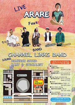 4月にリリースした新作アルバム『ブランニュ→カオス』を引っさげ全国ツアー中のARARE。ツアーファイナルは12/30に横浜の7th AVENUEにて開催!