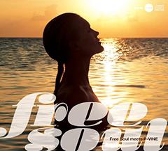 "Free Soul再び!来年の20周年を目前に、再始動した""Free Soul""の発起人、橋本徹氏による『無人島 ~俺の10枚~』がHMVオンラインにて公開中!"