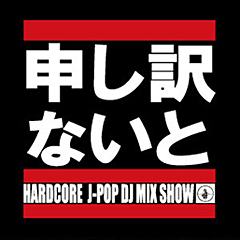 MACKA-CHIN [(有)申し訳ないとFINAL TOUR SP]at 東京