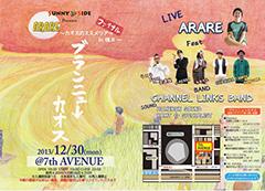 4月にリリースした新作アルバム『ブランニュ→カオス』を引っさげて全国ツア→を敢行したARAREのツア→ファイナルが12/30に横浜7th AVENUEにて開催!