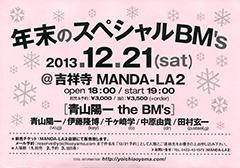 青山陽一 [年末のスペシャルBM's]at 東京