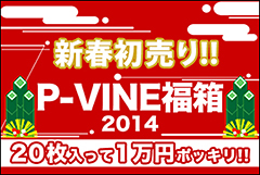 """今年も販売決定!!毎度ご好評頂いておりますP-VINE""""福箱""""!!発売開始は元旦00:00スタート!!"""