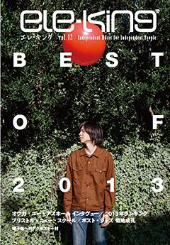 ele-king vol.12 -総特集2013年決算号-今週末発売!!