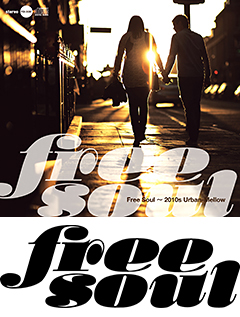 """12/20にリリースされる新作『Free Soul~2010s Urban-Mellow』に先駆けて、橋本徹セレクションによる""""クリスマスに聴きたいFree Soul""""をHMV Onlineにて公開中!"""