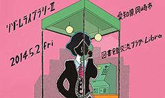 森は生きている、5/2(金)岡崎市図書館交流プラザ Libraにて開催される「リゾームライブラリーⅢ」に出演!