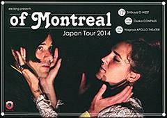 いよいよ来週スタートするオブ・モントリオール・ジャパン・ツアー!tigerMosとflight eggの出演も決定!!