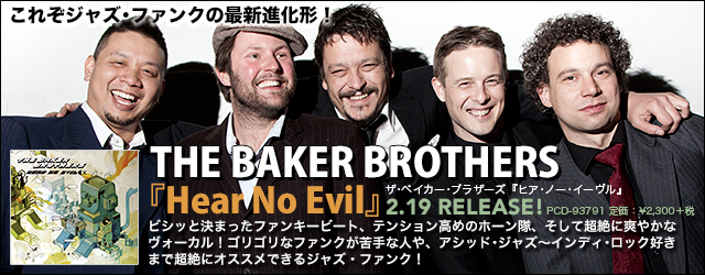 "2/19 release THE BAKER BROTHERS ""Hear No Evil"""