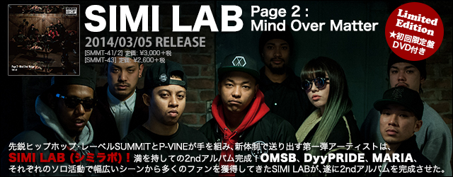 3/5 release SIMI LAB Page 2 : Mind Over Matter (Limited Edition)
