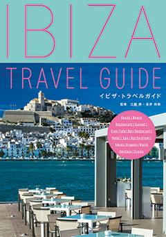 スペイン・イビザ島の魅力を知って歩ける、本格ガイドブックがついに登場です!この1冊であなたの「ラグジュアリー」が変わります。