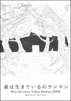 3/20(木)「森は生きているのワンマン」、event@ele-king.netでのメール予約受付スタート!