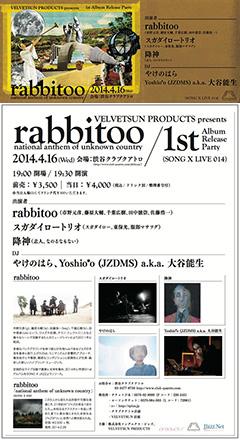 最近はソロワークが目立つ降神が完全復活ライブ!4/16に渋谷クアトロで行われるrabitooのリリースパーティが見逃せない!