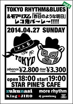 4/27(日)吉祥寺STAR PINE'S CAFEにて、《TOKYO RHYTHM&BLUES vol.06 +モアリズム4th ALBUM「昨日のような明日」レコ発》決定!