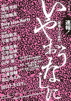 【超速報!2015年春、OLHの楽曲が舞台に!!!】O.L.H.(旧面影ラッキーホール)の楽曲が舞台化!? 演出・出演にはあんな人やこんな人も!詳細後日!