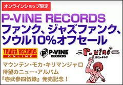 タワーレコード・オンラインにて、『壱弐参四伍録』発売記念P-VINEジャズファンク、ファンク、ソウル10%オフセール実施中!!