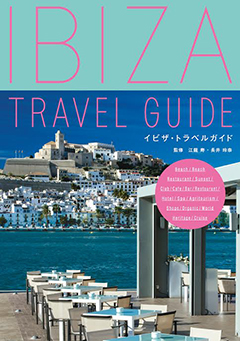 日本初、スペイン・イビザ島の魅力を知って歩ける、本格ガイドブック『イビザ・トラベルガイド』が刊行!
