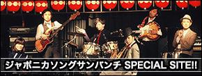 ジャポニカソングサンバンチ SPECIAL SITE