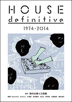 ハウス・ミュージック40年の歴史、そして700枚以上のレコード/CDを紹介する待望のカタログ、いよいよ4/11(金)刊行!