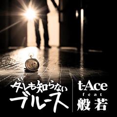 """t-Ace、待望のニュー・シングル """"ダレも知らないブルース"""" feat. 般若のリリースが決定!"""