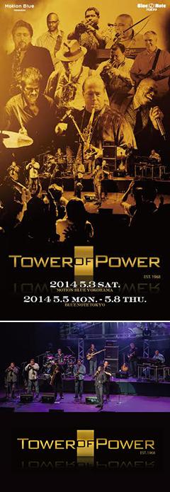 昨年末にリリースした1974年のスタジオ・ライブ・アルバムが絶好調のベイエリア・ファンクの雄タワー・オブ・パワー来日!