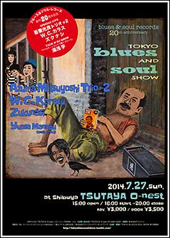 ブルース&ソウル・レコーズ創刊20周年記念、TOKYO BLUES & SOUL SHOW 2014開催決定!