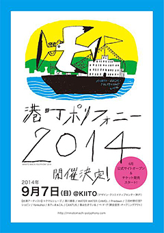 WATER WATER CAMEL、トクマルシューゴ、森は生きている、湯川潮音、9/7(日) KITO(デザイン・クリエイティブセンター神戸)にて行われる「港町ポリフォニー2014」へ出演!