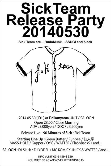 sickteam20140530_poster