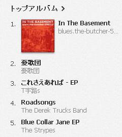 20140604_blues-the-butcher-590213