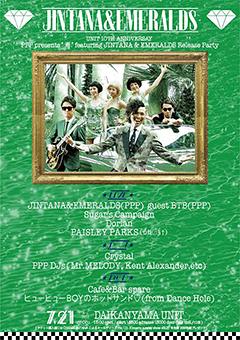 """7/21(海の日!)にUNITで開催されるJINTANA&EMERALDSのリリースパーティ『PPP presents """"海"""" featuring JINTANA&EMERALDS Release Party』の詳細発表!共演はなんとSugar's Campaign、Dorian、帰国中のKESを交えたPAISLEY PARKS、Crystal、PPP DJs!"""